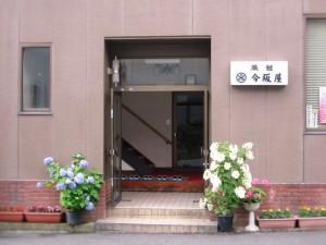 料理旅館今阪屋の玄関