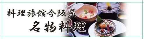 今阪屋の名物 料理