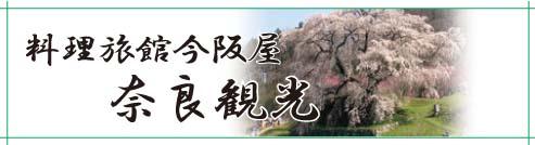 奈良の観光