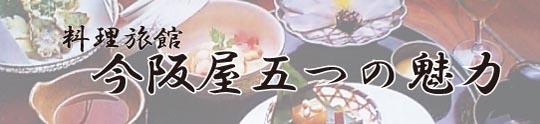 料理旅館 今阪屋 五つの魅力