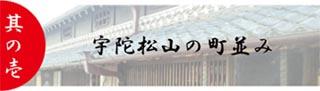 今阪屋の魅力其の壱 宇陀松山の町並み