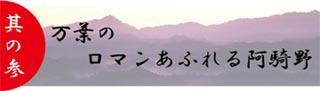 今阪屋の魅力其の参 万葉のロマンあふれる阿騎野