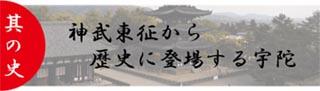 今阪屋の魅力其の史 神武東征から歴史に登場する宇陀