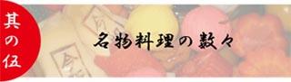 今阪屋の魅力其の伍 名物料理の数々