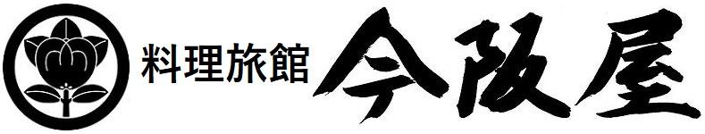 料理旅館 今阪屋【奈良県 宇陀市】